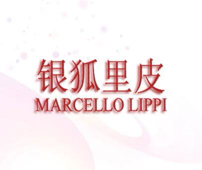 银狐里皮-MARCELLO LIPPI