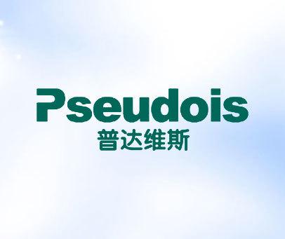 普达维斯-PSEUDOIS