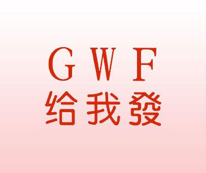 给我发-GWF