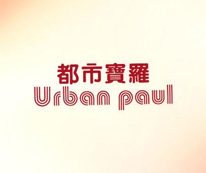 都市宝罗-URBAN-PAUL