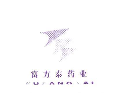富方泰药业-FUFANGTAI