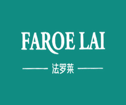 法罗莱-FAROE LAI