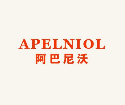 阿巴尼沃-APELNIOL
