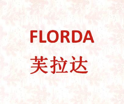 芙拉达-FLORDA