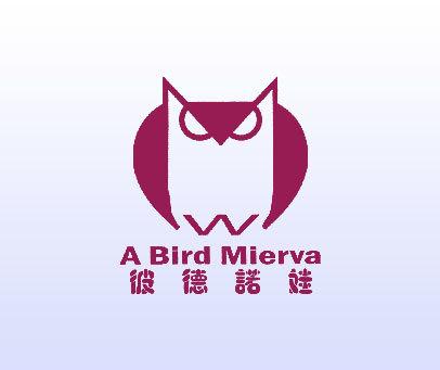 彼德诺娃-A-BIRD-MIERVA