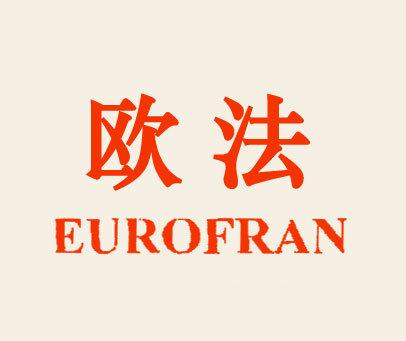 欧法-EUROFRAN