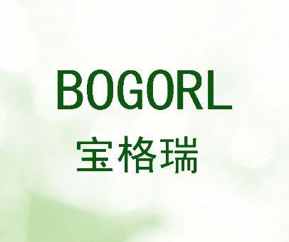 宝格瑞-BOGORL