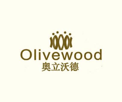奥立沃德-OLIVEWOOD