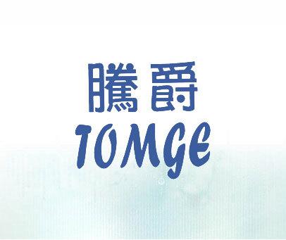 腾爵-TOMGE