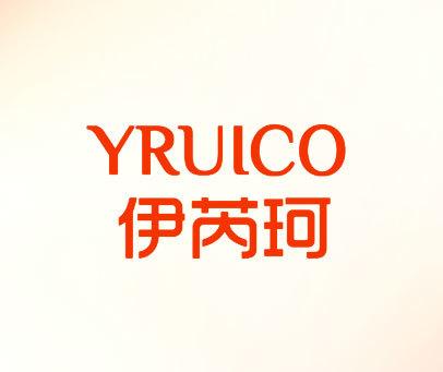 伊芮珂-YRUICO