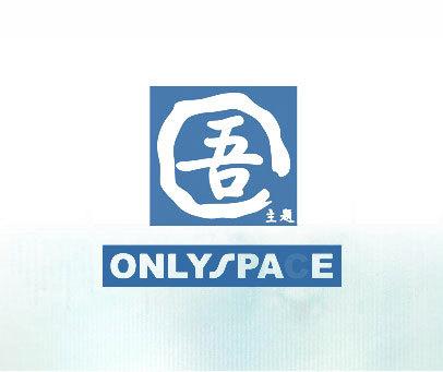 吾主题-ONLYSPACE-C