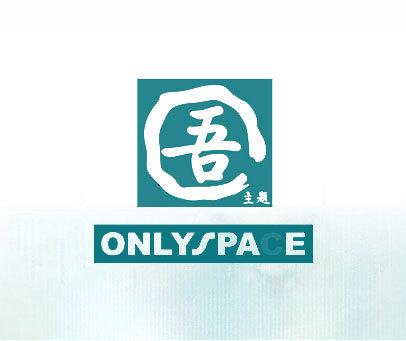 吾主题-OWNSPACE