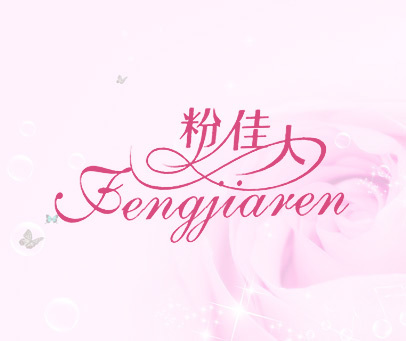 粉佳人-FENGJIAREN