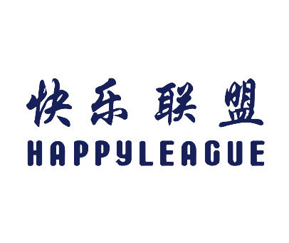 快乐联盟-HAPPYLEAGUE
