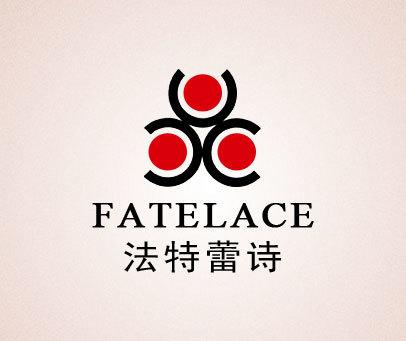 法特蕾诗-FATELACE