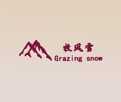 牧风雪-GRAZING-SNOW