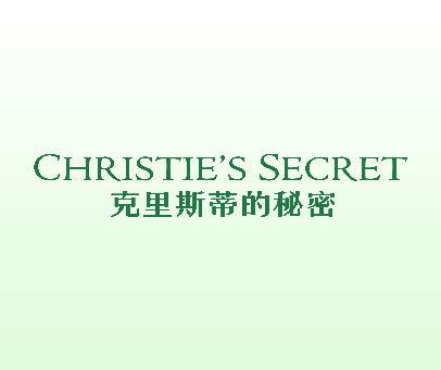 克里斯蒂的秘密-CHRISTIE'S SECRET