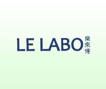 乐来博-LE-LABO