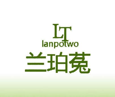 兰珀菟-LT-LANPOTWO