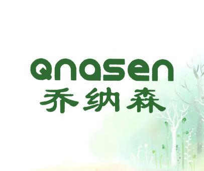 乔纳森-QNASEN