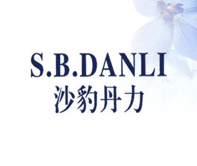 沙豹丹力-S.B.DANLI