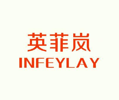 英菲岚-INFEYLAY