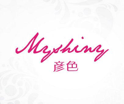彦色-MYSHINY