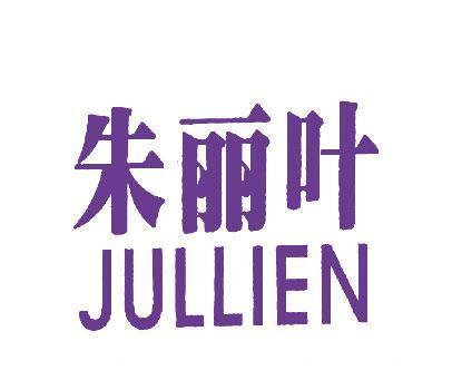 朱丽叶-JULLIEN