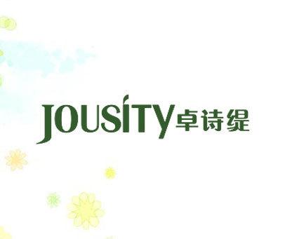 卓诗缇-JOUSITY