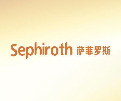萨菲罗斯-SEPHIROTH