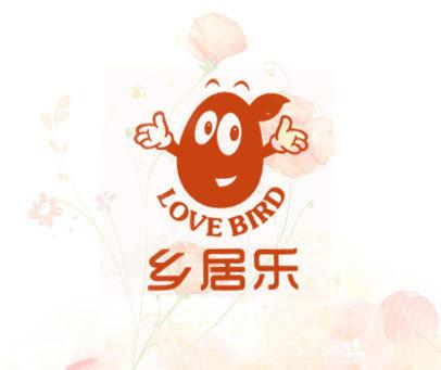 乡居乐-LOVE BIRD