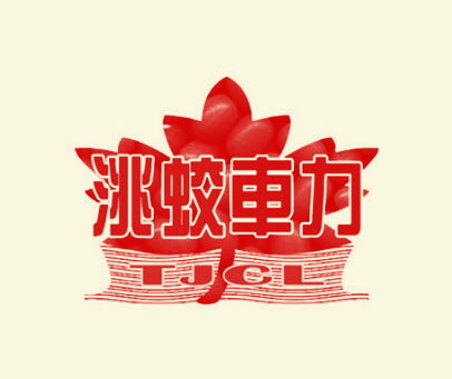 洮蛟车力-TJCL