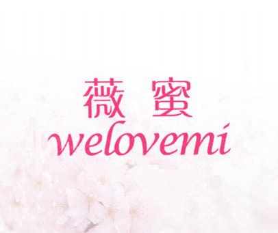 薇蜜-WELOVEMI