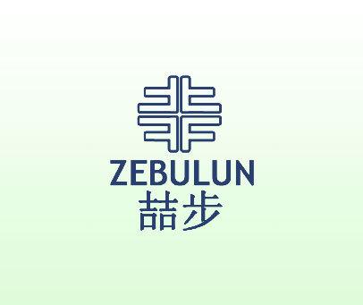 哲步-ZEBULUN