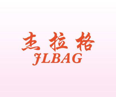 杰拉格-JLBAG