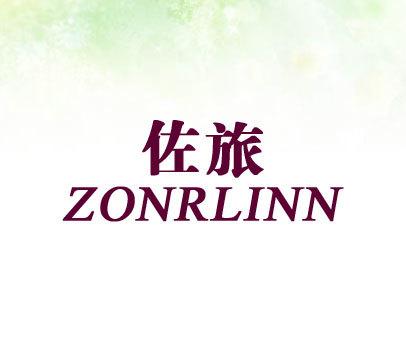 佐旅-ZONRLINN