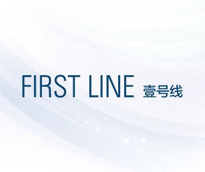 壹号线-FIRST-LINE