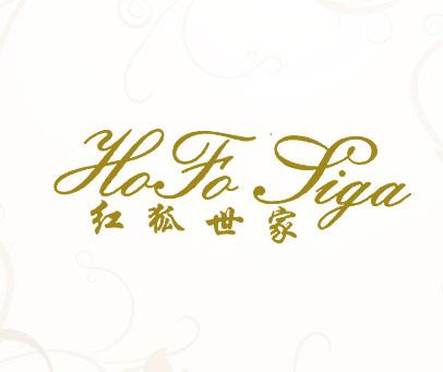 红狐世家 -HOFOSIGA
