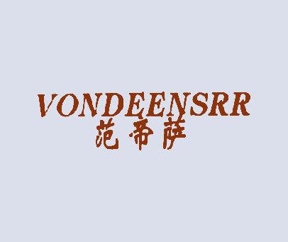 范帝萨-VONDEENSRR