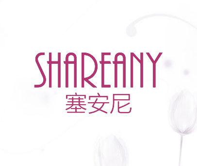 塞安尼-SHAREANY