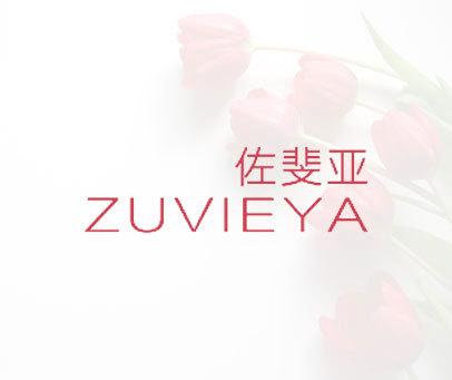 佐斐亚-ZUVIEYA