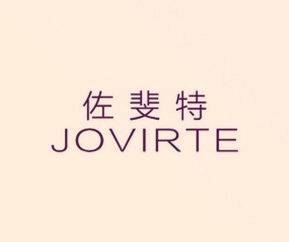 佐斐特-JOVIRTE