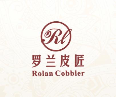 罗兰皮匠 -RL ROLAN COBBLER