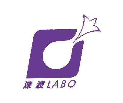 涞波-LABO