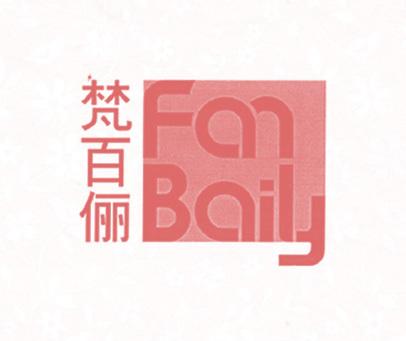 梵百俪 -FAN BAILY