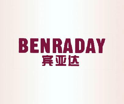 宾亚达-BENRADAY