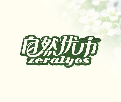 自然优市-ZERALYOS