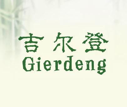 吉尔登-GIERDENG