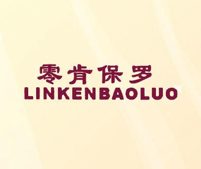 零肯保罗-LINKENBAOLUO