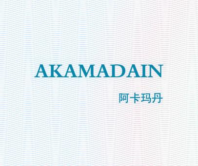 阿卡玛丹-AKAMADAIN